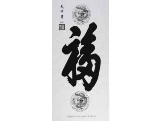 Schilderij Diverse Chinese Tekens oa Aziatisch Draak China