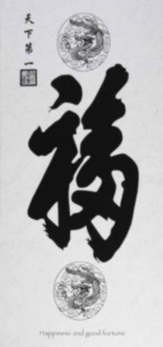 Diverse Schilderijen Chinese Tekens oa Aziatisch Draak China